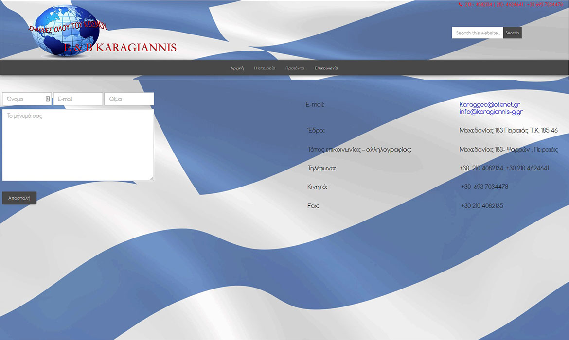 Karagiannis-Flags home