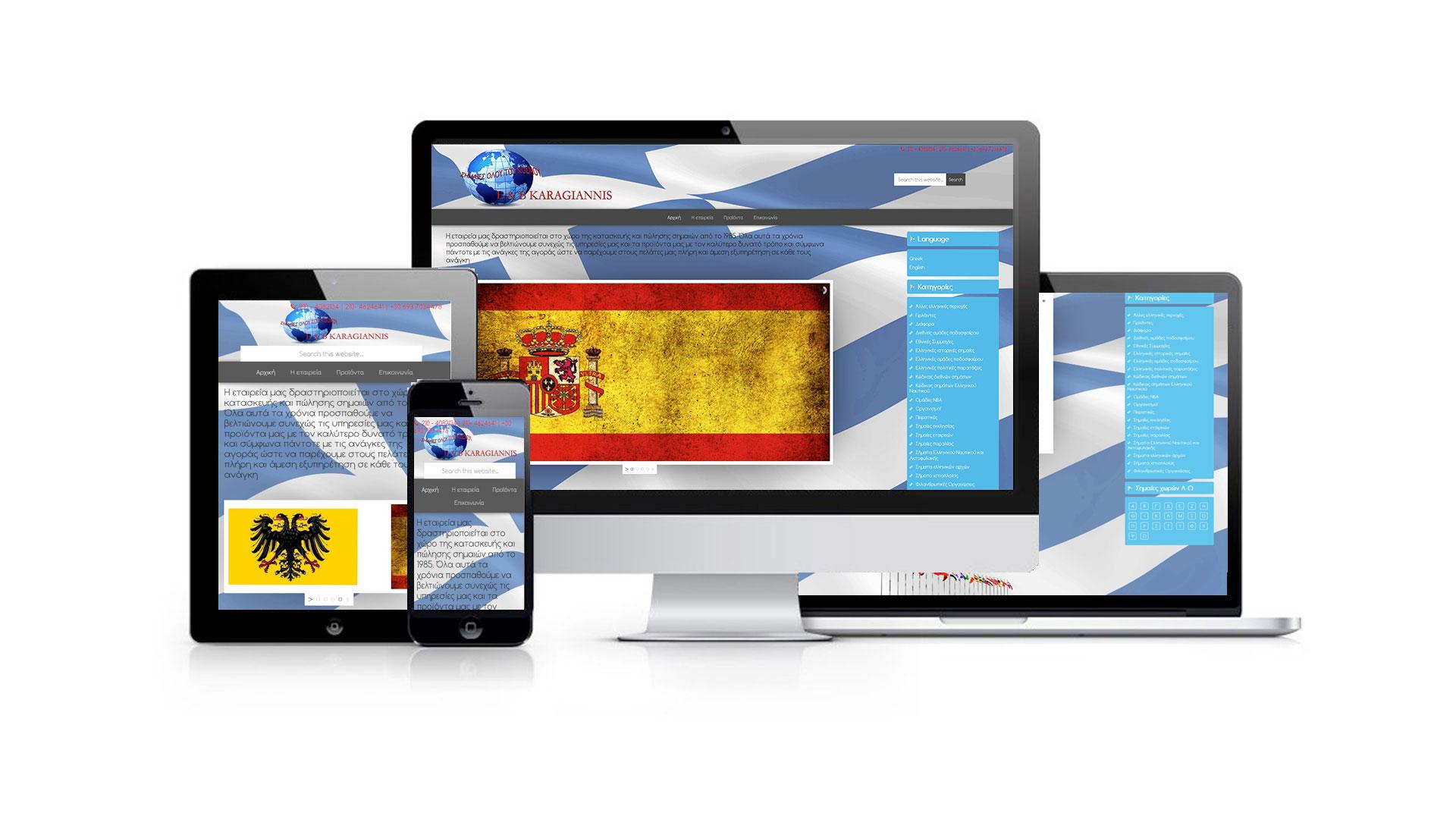 Karagiannis-Flags responsive
